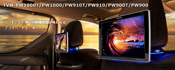 TVM-PW1000T