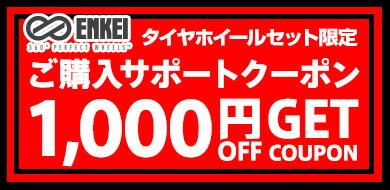 エンケイ1000円オフクーポン