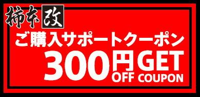 柿本改 300円オフクーポン