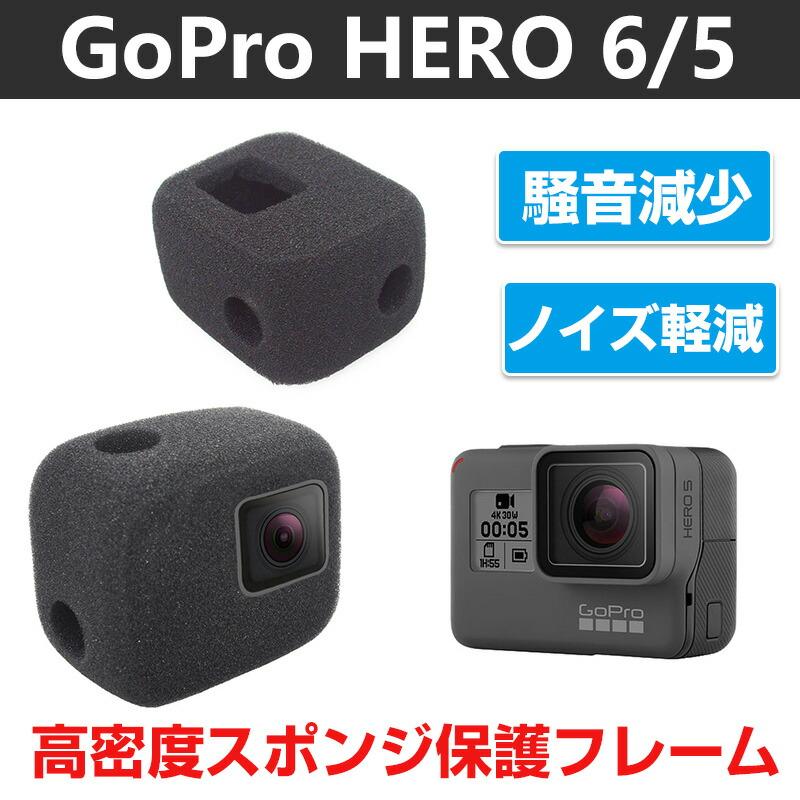 GoPro HERO6/5 高密度スポンジフレーム ネイキッド保護フレーム 風除けフォーム ウィンドシールド 騒音減少 ノイズ軽減 gopro hero6 gopro hero5 gopro アクセサリー