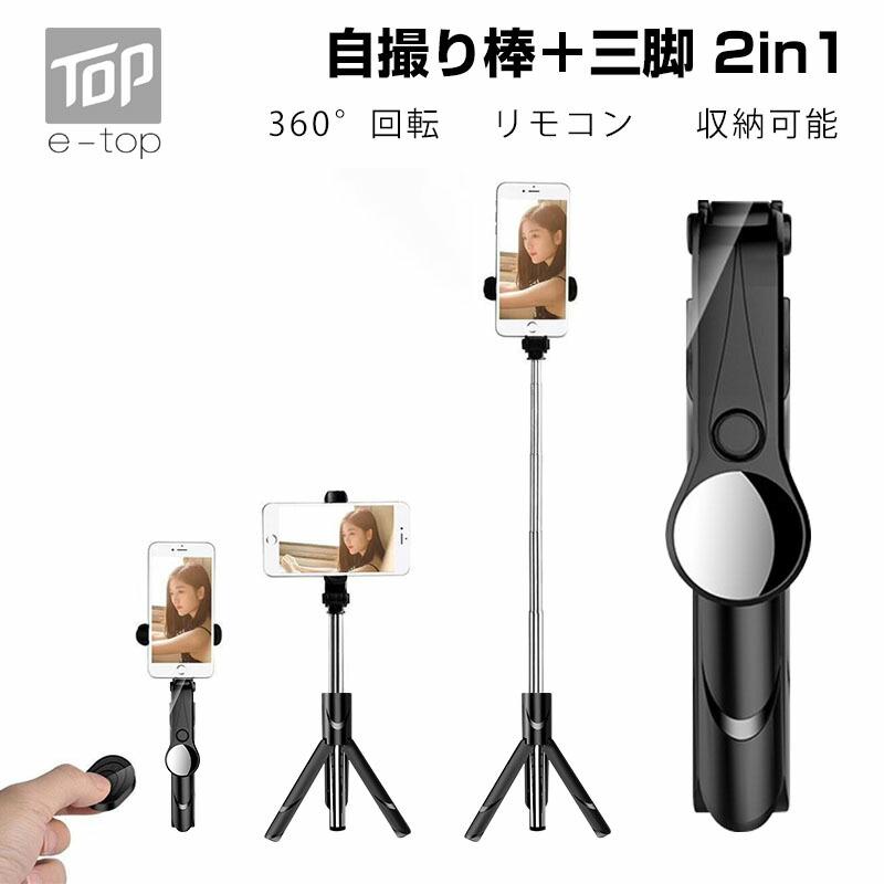 自撮り棒 三脚付き おすすめ アクションカメラ用 セルカ棒 コンパクト 3段階伸縮 人気 伸縮拡張 軽量対 持ち運び便利 旅行 アウトドア デジカメラ ビデオ じどり棒 1/4ネジ穴付きスマホ対応
