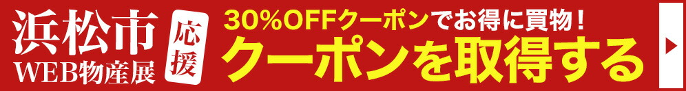 30%OFFクーポン取得 浜松市WEB物産展 福袋をお得に購入