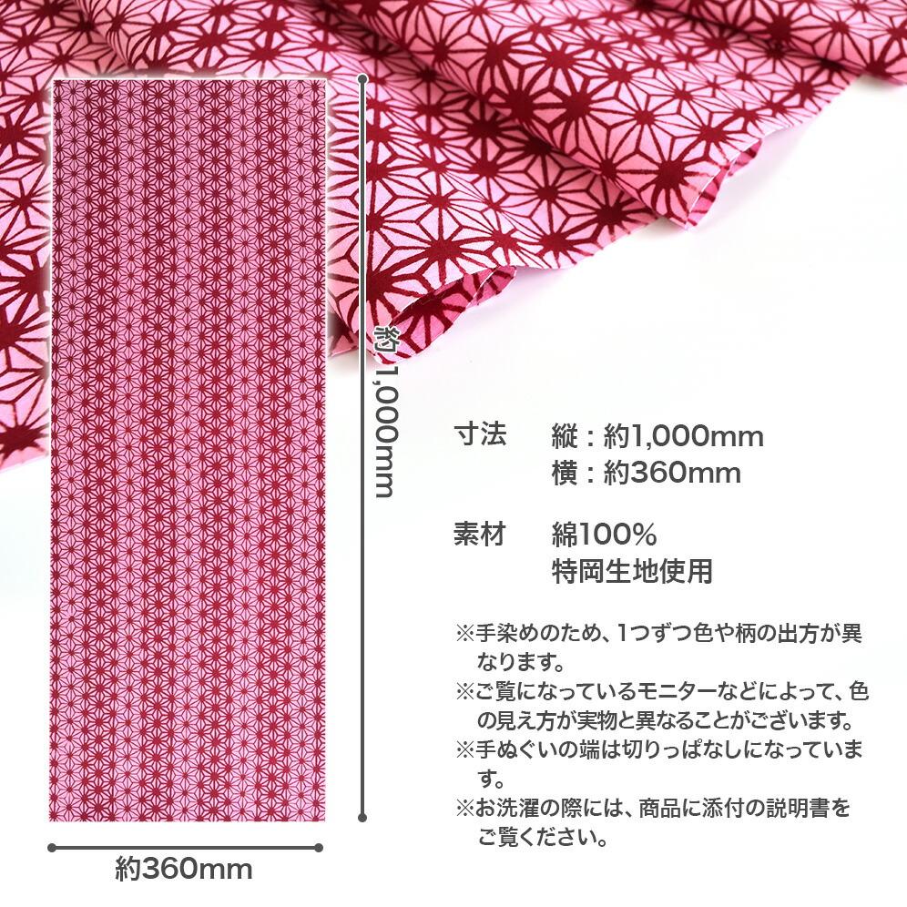 浜松注染そめ手ぬぐい サイズ
