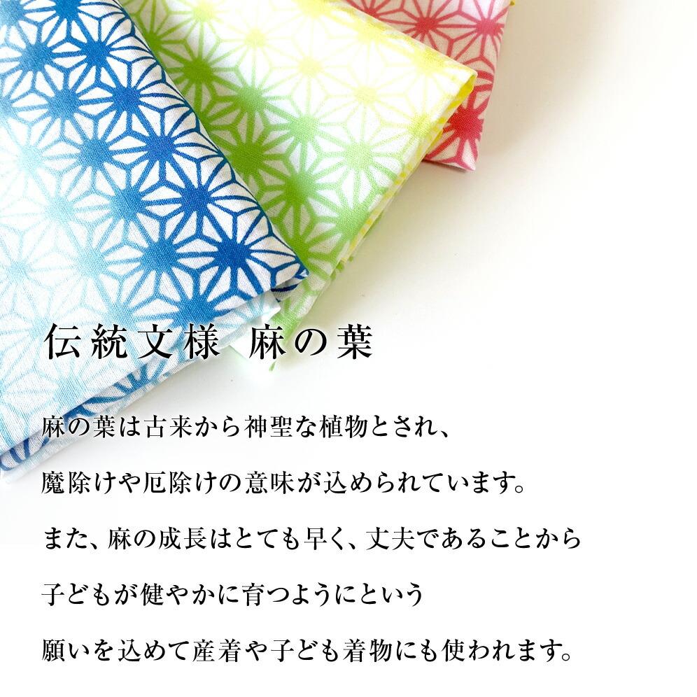 浜松注染染め手拭 伝統文様 麻の葉