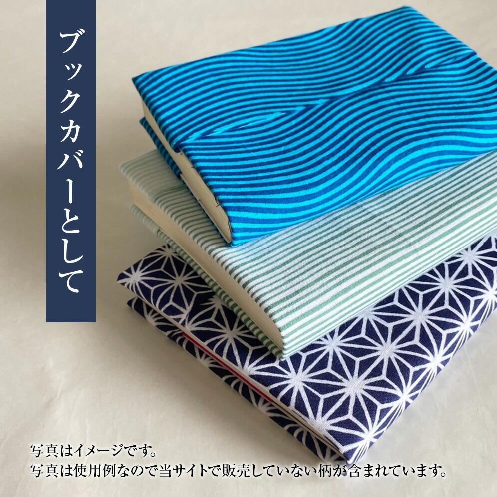 浜松注染そめてぬぐい 使用例 ブックカバーに