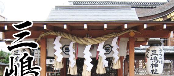うなぎ 三嶋神社祈願所