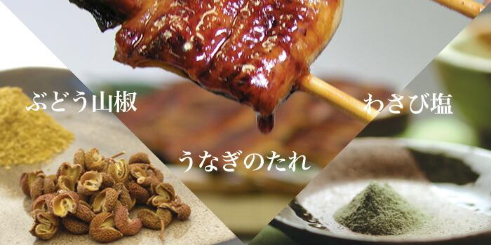 うなぎ調味料(たれ・山椒・わさび塩)