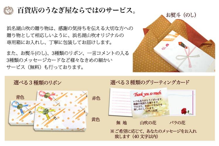 hamanako 山吹の 包装、熨斗、リボン、カード