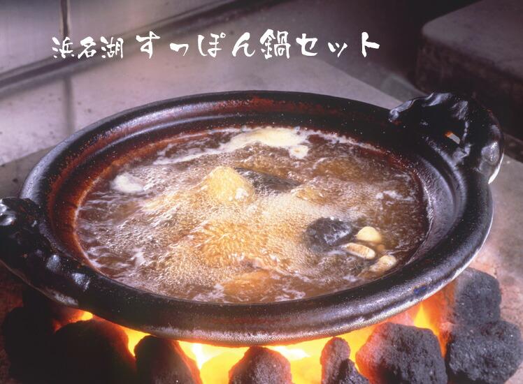 すっぽん鍋セット