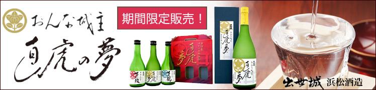 日本酒 女城主「直虎の夢」