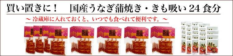 うなぎ串蒲焼き・きも吸い24食分