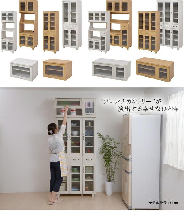 ナチュラル部屋 キッチン収納 ガラス扉上置き 153キッチン収納 収納家具