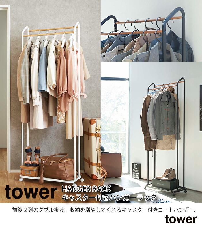 タワー ハンガーラック ブラック [キャンセル・変更・返品不可]