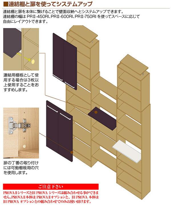 壁面収納 薄型本棚 PROVA2 プローバ2 追加棚 扉追加 連結