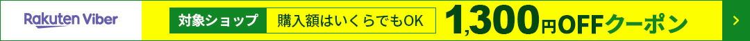 1300円OFF