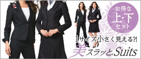 美スラッと Suits
