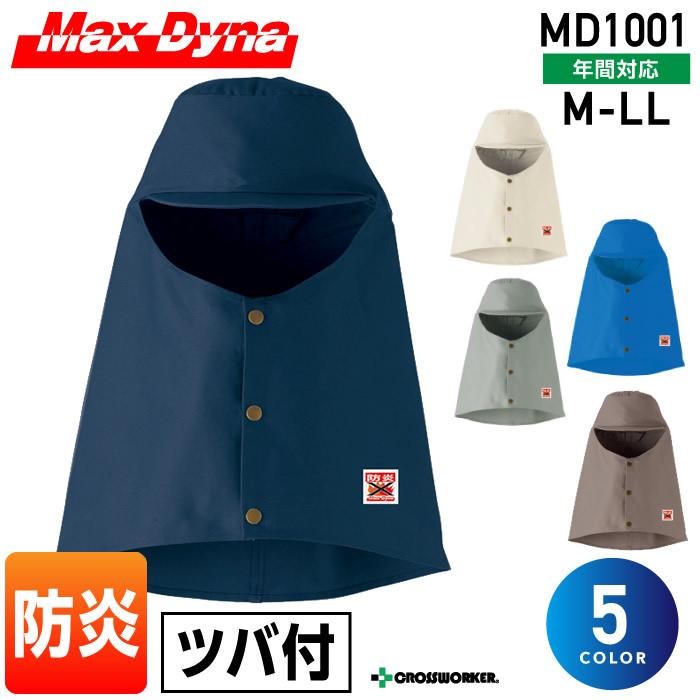 【作業着/作業服】MD1001 防炎溶接帽(ツバ付き)【MaxDyna/防炎】