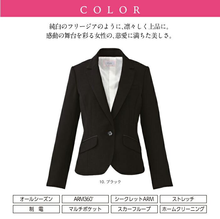 【カーシーカシマ】【ENJOY】EAJ-511ジャケット【事務服】 【レディース】カラー