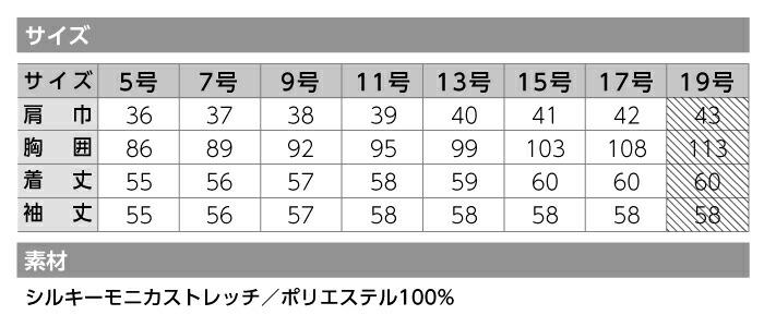【カーシーカシマ】【ENJOY】EAJ-511ジャケット【事務服】 【レディース】サイズ