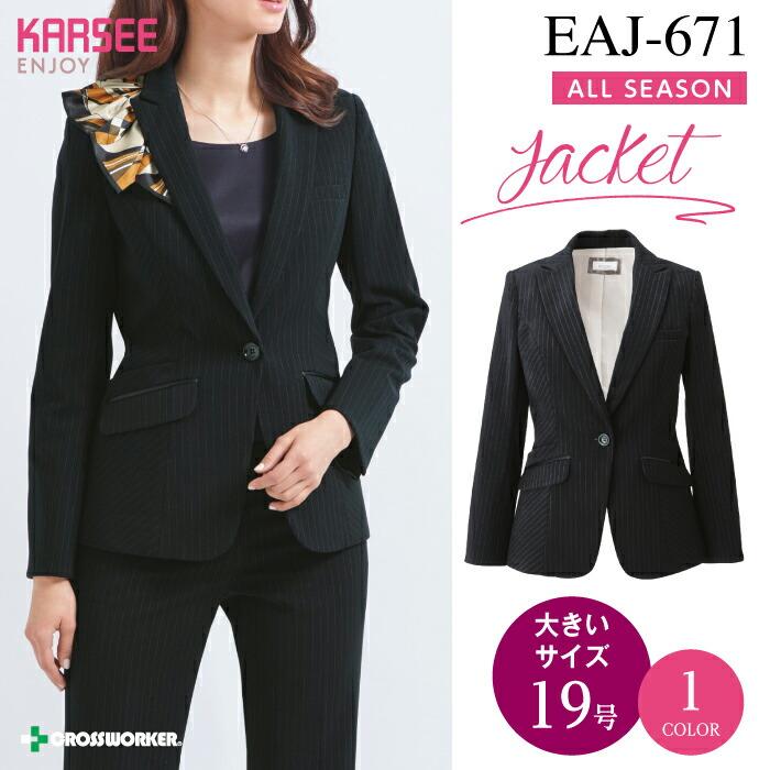 【カーシーカシマ】【ENJOY】EAJ-678ジャケット【事務服】 【レディース】大きいサイズ
