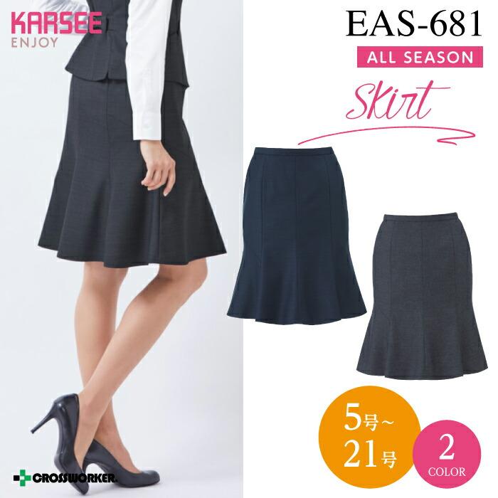 カーシーカシマ】【ENJOY】EAS-681マーメイドラインスカート【事務服】 【レディース】
