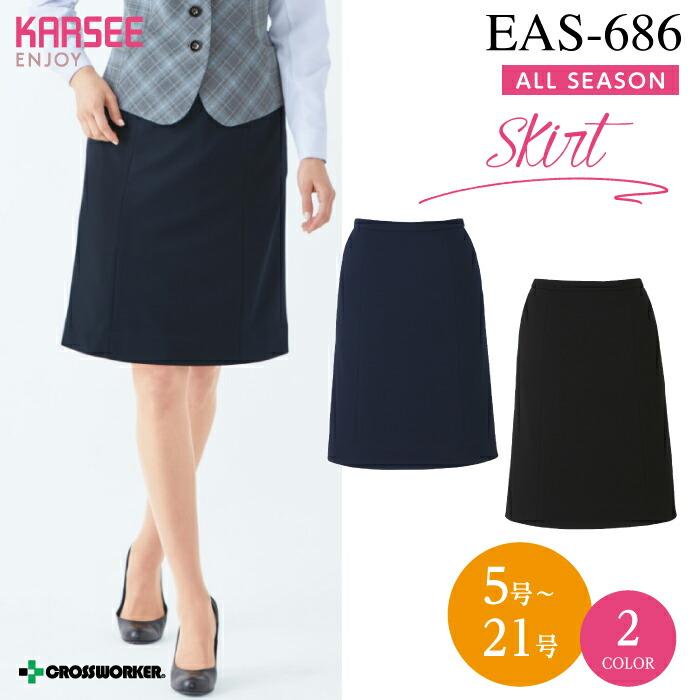 カーシーカシマ】【ENJOY】EAS-686Aラインスカート【事務服】 【レディース】