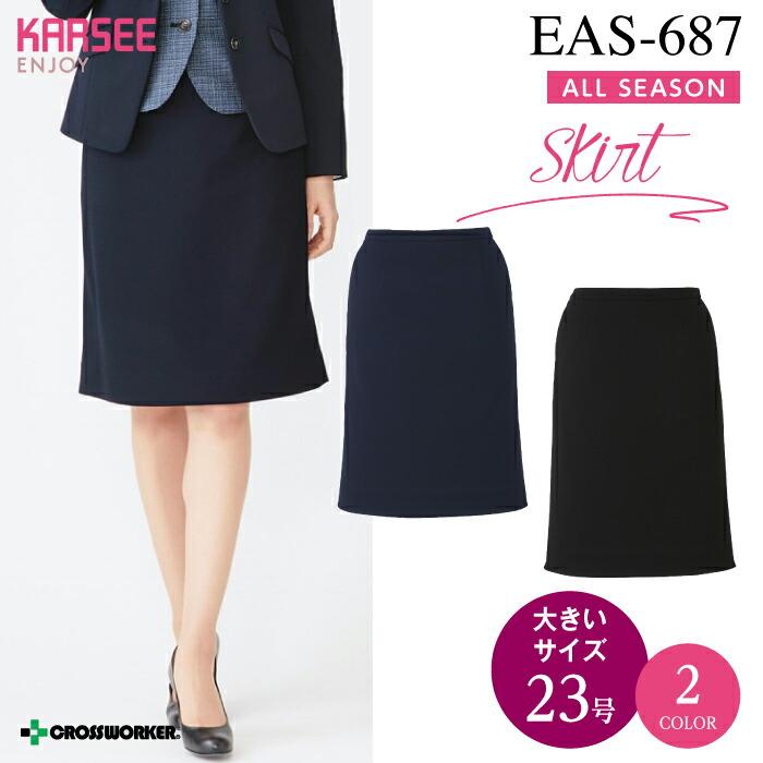 【カーシーカシマ】【ENJOY】EAS-687セミタイトスカート【事務服】 【レディース】大きいサイズ