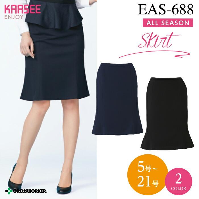 カーシーカシマ】【ENJOY】EAS-688マーメイドラインスカート【事務服】 【レディース】