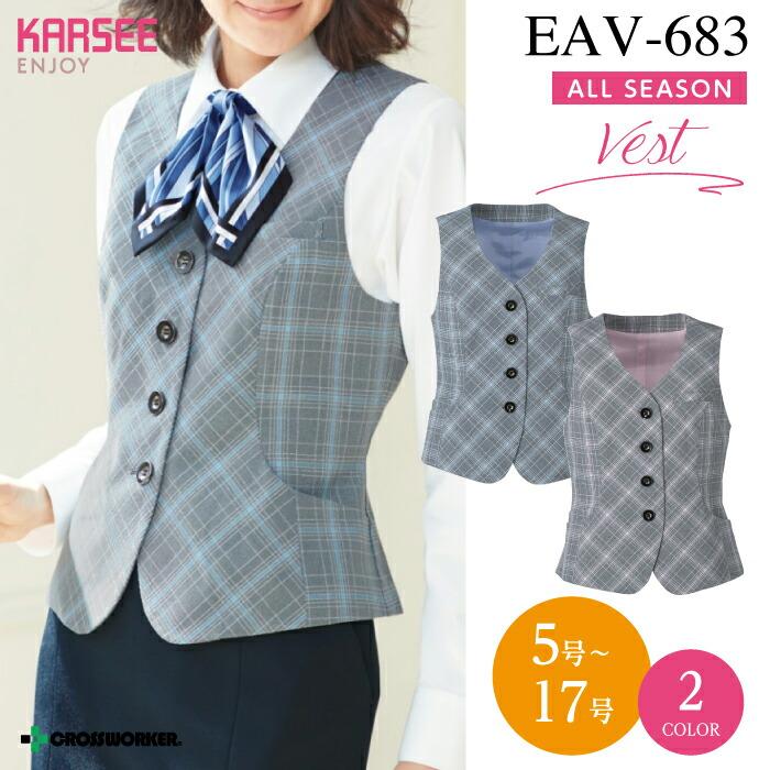 カーシーカシマ】【ENJOY】EAV-683 ベスト【事務服】 【レディース】