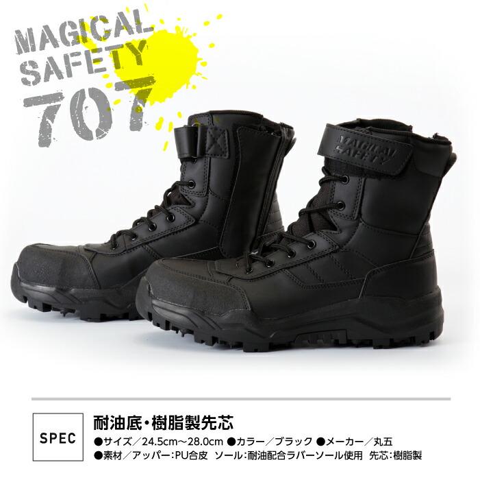 【送料無料】707 安全靴 マジカルセーフティー ハイカット サイドファスナー【丸五】 詳細