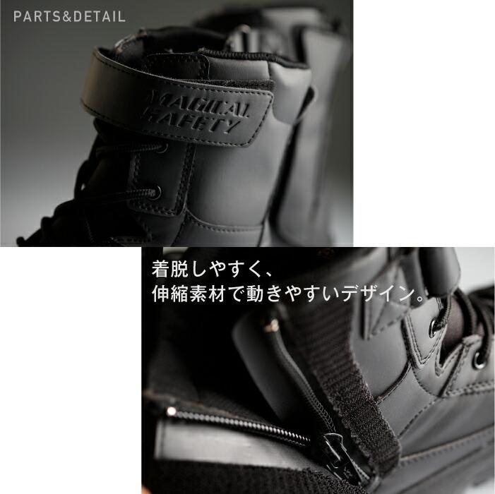 【送料無料】707 安全靴 マジカルセーフティー ハイカット サイドファスナー【丸五】詳細2