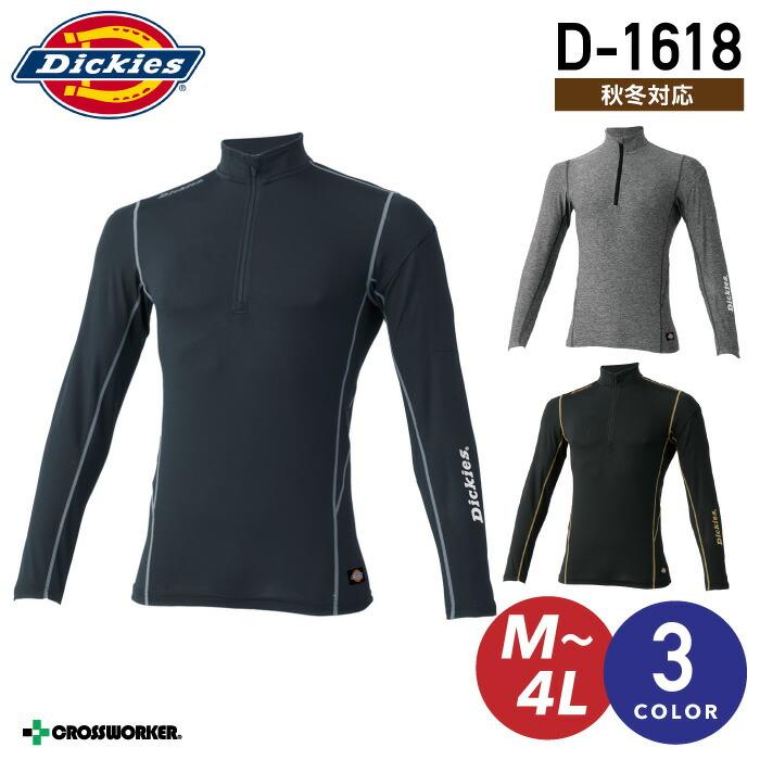 【Dickies】【ディッキーズ】D-1618 ジップアップ長袖 作業着 作業服