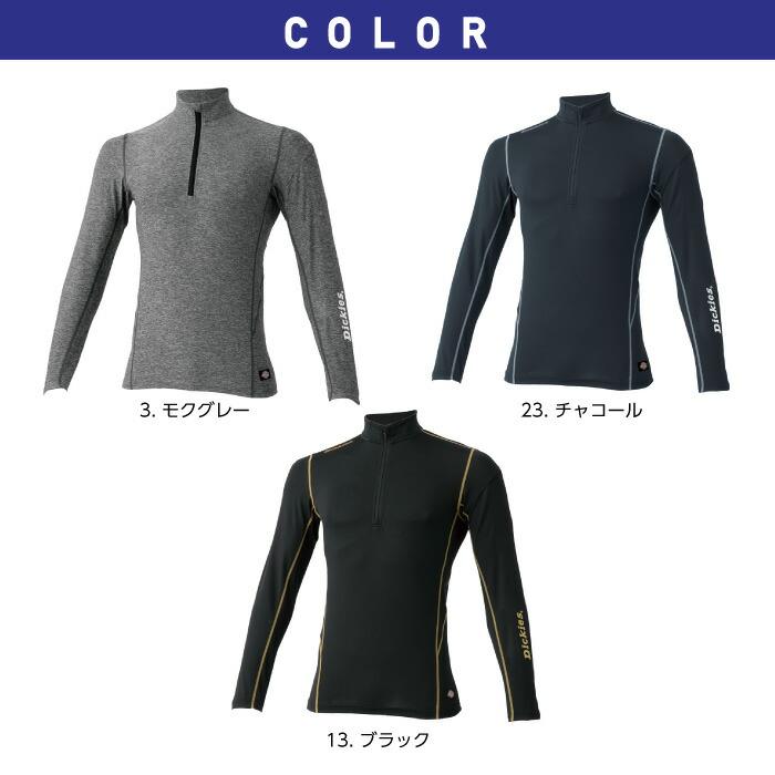 【Dickies】【ディッキーズ】D-1618 ジップアップ長袖 作業着 作業服 カラー