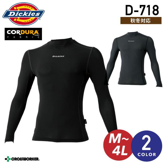 Dickies D-718