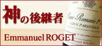 ブルゴーニュワインの神様といわれたアンリ・ジャイエ氏の甥でその跡継ぎであるエマニュエル・ルジェ。 アンリ・ジャイエの厳しい指導のもと、ワイン造りを学び、そのスタイルをしっかりと継承しています。