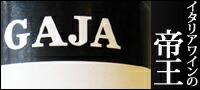 『アンジェロ・ガヤ』代表作の【バルバレスコ】をはじめとする、イタリアワイン界   全てが認めるイタリアワインの最高峰の造り手