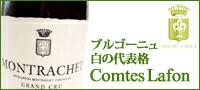 ムルソーの巨匠『コント・ラフォン』ブルゴーニュの白ワインで一、二を争うほどの逸品!白ワインだけでなく赤もオススメです。