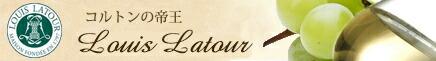 「コルトン・シャルルマーニュ」の生みの親-ルイ・ラトゥール