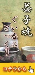 益子焼・酒器