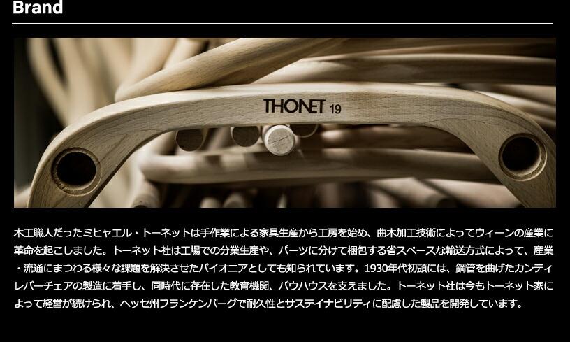 Thonet(トーネット) キャティレバー・チェアシリーズ