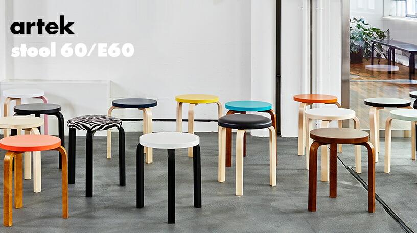 Artek(アルテック)stool60-E60