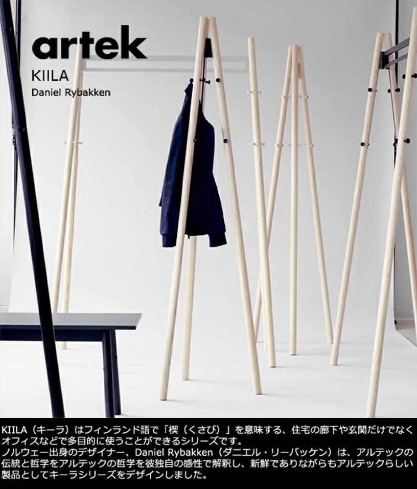 artek(アルテック) KIILA