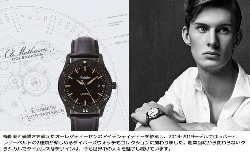 Ole Mathiesen(オーレ・マティーセン)Heritage Navy Diver Automatic 40mm