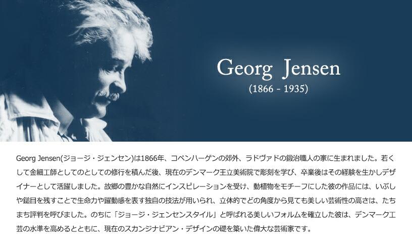Georg Jensen ( ジョージ ジェンセン )キッチン・テーブルウェア