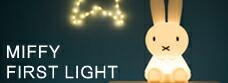 miffy_first_light