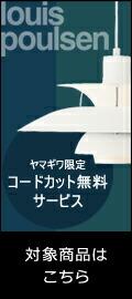 ヤマギワ限定コードカットキャンペーン