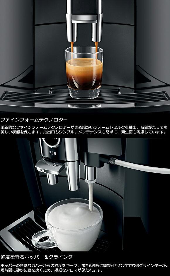 JURA(ユーラ) 全自動コーヒーマシン「E6」