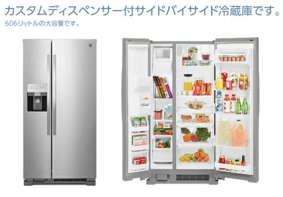 Kenmore(ケンモア)冷凍冷蔵庫606L ステンレス[888KRS5175S]