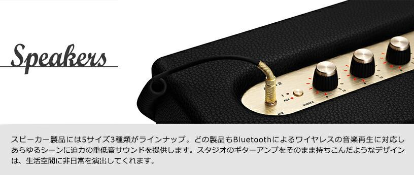Marshall(マーシャル)スピーカー「Woburn II Bluetooth 」