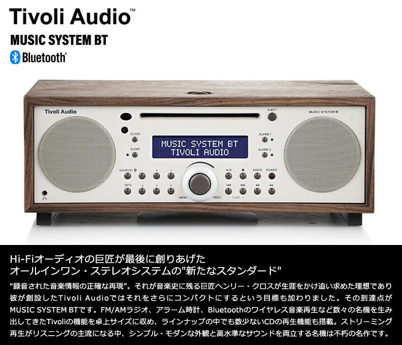 Tivoli Audio(チボリ・オーディオ)「Music System BT 」